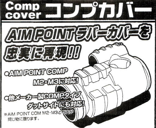 AIM POINT COMPM2/3用ラバーカバー/OD